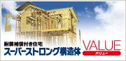 株式会社四季建設は、スーパーストロング構造体バリュー加盟店になっております