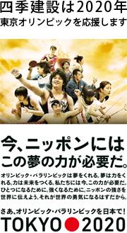 2020年東京オリンピックを応援します