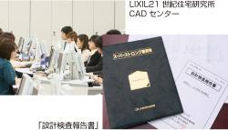 全棟「耐震等級3」相当を支える LIXIL の設計検査体制