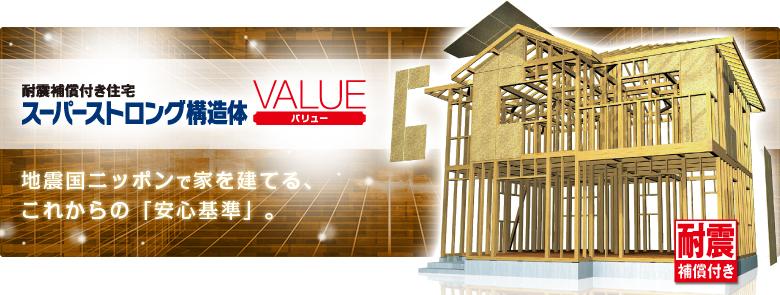 地震国ニッポンで家を建てる、これからの安心基準「スーパーストロング構造体バリュー」